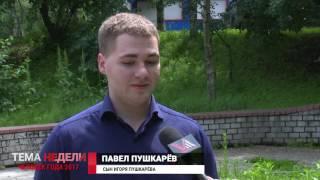 """Игорь Пушкарев стал """"Человеком года 2017"""""""