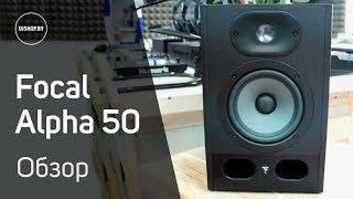 focal Alpha 50 Обзор и тест звука. Sound check
