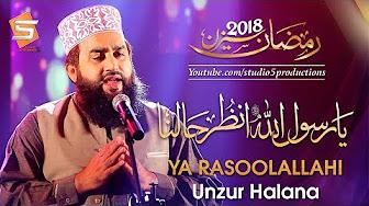 Studio5 Ramzan Season 2018 - Khalid Hasnain Khalid - Ya Rasool Allahi Unzur Halana