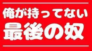 ぎこちゃんのモンスト実況です。 大海賊クロニクル!!!! ぎこちゃんT...