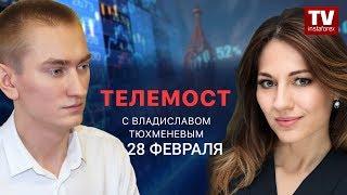 InstaForex tv news: Телемост 28 февраля: Торговые рекомендации по валютным парам EURUSD; GBPUSD;  USDJPY