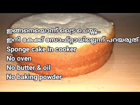 നല്ല സോഫ്റ്റായ കേക്കുണ്ടാക്കാൻ  ഇങ്ങനെ ചെയ്യൂ|| soft sponge cake recipe|| cakes recipes malayalam
