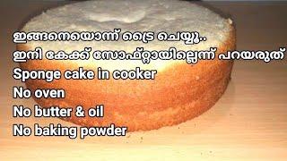 നല്ല സോഫ്റ്റായ കേക്കുണ്ടാക്കാൻ  ഇങ്ങനെ ചെയ്യൂ   soft sponge cake recipe   cakes recipes malayalam