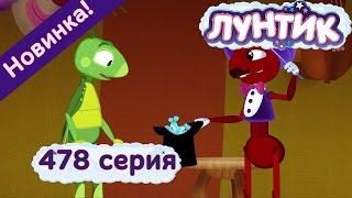 Лунтик - Лунтик - 478 серия. Иллюзионисты. Новые серии 2016 года