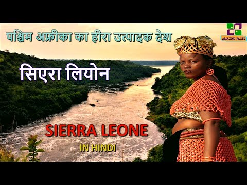 सीएरा लीयोन एक अजीब देस//Amazing facts about sierra leone in West Africa