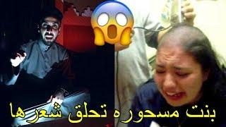 قصص جن#1...بنت مسحوره حلقت شعرها بالمكينة!!!