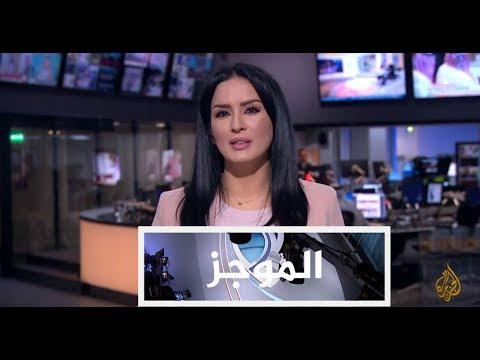 موجز الأخبار - العاشرة صباحا 21/06/2017