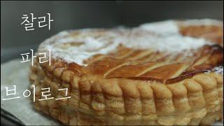 VLOG)17. Paris 파리 빵집 브이로그 (Gal…
