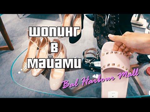 Шопинг в Майами | Neiman Marcus | Bal Harbour Mall |  Aventura Mall |  Louis Vuitton | Tesla