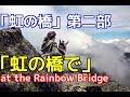 【愛犬のための知識】「虹の橋」第二部・「虹の橋で」at the Rainbow Bridge【犬を知…
