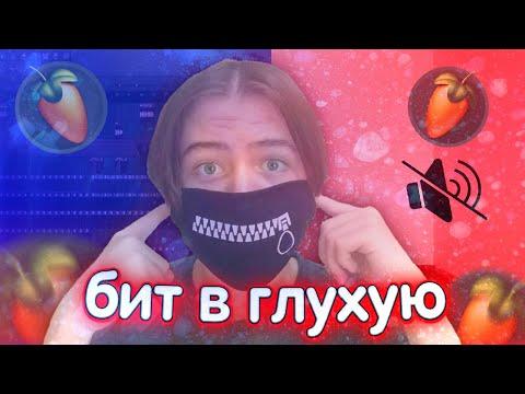 ПИШУ БИТ В ГЛУХУЮ // FL STUDIO