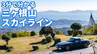 【3分峠】三ヶ根山スカイライン ~短いけど410円払う価値あり!~