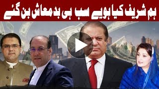 Sharif Family is in Big Trouble now - Headlines - 12:00 PM - 17 July 2017
