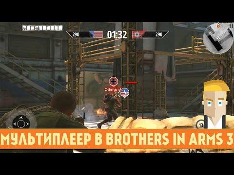 Brothers in Arms - Hell's Highway #3 Убить снайпериз YouTube · Длительность: 35 мин58 с  · Просмотров: 732 · отправлено: 12-10-2013 · кем отправлено: Fenix2game