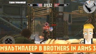 МУЛЬТИПЛЕЕР В BROTHERS IN ARMS 3 (ОБНОВЛЕНИЕ ИГРЫ)