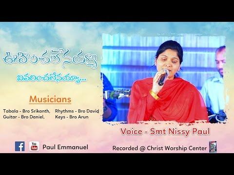 Latest Telugu Christian Song ( OOhinchalenayya) By Nissy Paul