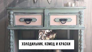 Как покрасить холодильник?   зачем красить мебель?   меловые краски?   как выбрать грунтовку?