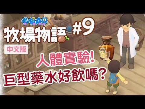 #9 人體實驗! 巨型藥水好飲嗎? 增加體力上限方法《哆啦A夢 牧場物語》(Switch 中文版)