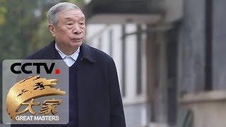 《大家》 20190724 科技强农| CCTV科教