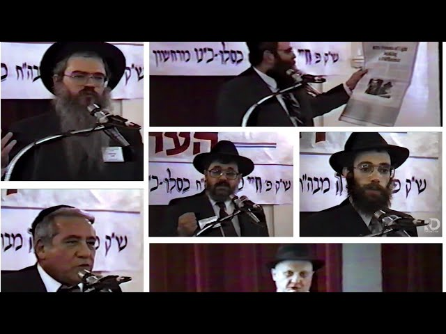 Archival Footage: Kinus Banquet of 5750/1989
