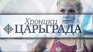 Дарья Клишина - предательница? [Хроники Царьграда]