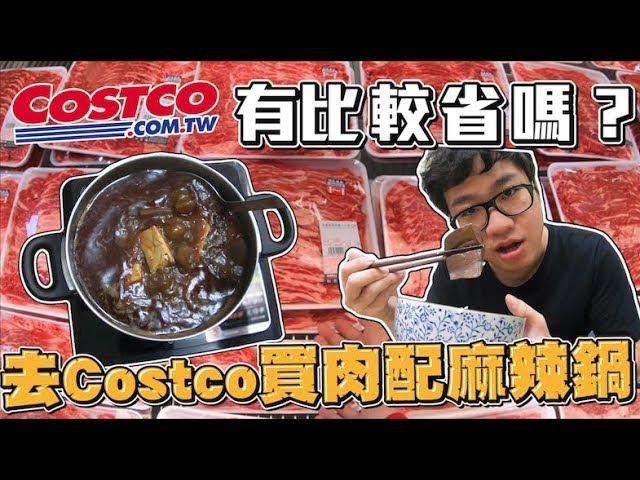 【Joeman】深夜禁看!去Costco買肉配麻辣鍋底有比較省嗎?