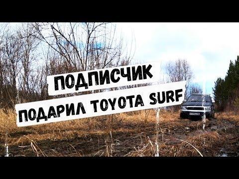 ПОДПИСЧИК ПОДАРИЛ TOYOTA HILUX SURF ТЕСТ ДРАЙВ И OFFROAD