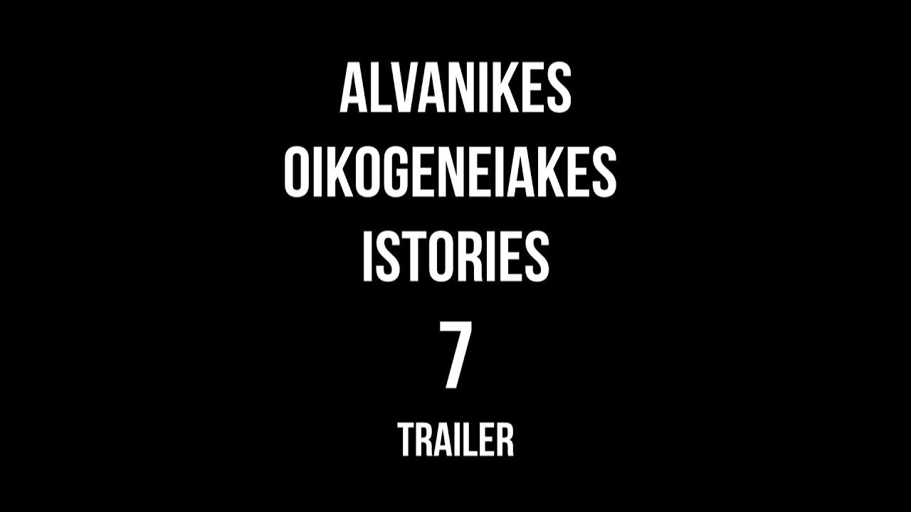 Αλβανικές Οικογενειακές Ιστορίες #7 (TRAILER)