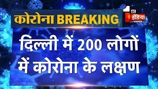 Breaking News: Delhi में 200 लोगों में Corona के लक्षण, एक धार्मिक कार्यक्रम में हुए थे शामिल