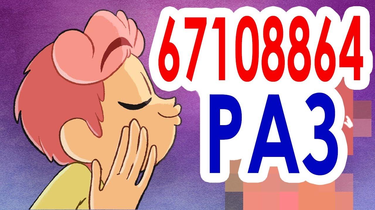 ПОЛОВИНКА МОЯ 67 МИЛЛИОНОВ РАЗ || 13 Карт original meme 67 108 864 РАЗА
