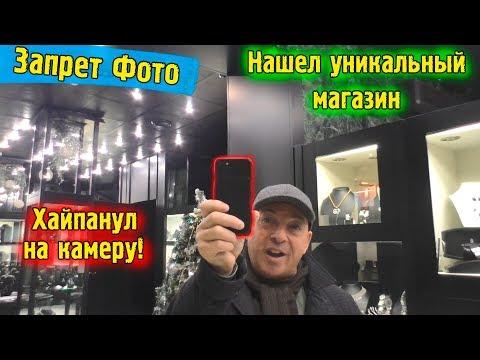 Запрет Фото Нашел уникальный магазин камерофобов закрыли в магазине за фотосъемку решил хайпануть
