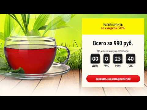 Где Можно Купить Монастырский Чай Омске - YouTube