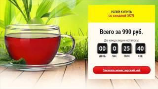 Купить монастырский чай