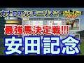 安田記念 歴代優勝馬最強決定戦!!! 【競馬シミュレーション】Nintendo Switch版 W…