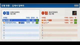 [KLS - GuGu] 데탐전 ( vs 채셔팀 ) - 로스트사가 / Lostsaga / 王牌對決