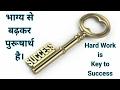 भाग्य से बढ़कर पुरूषार्थ है ( Hard Work is Key to Success)