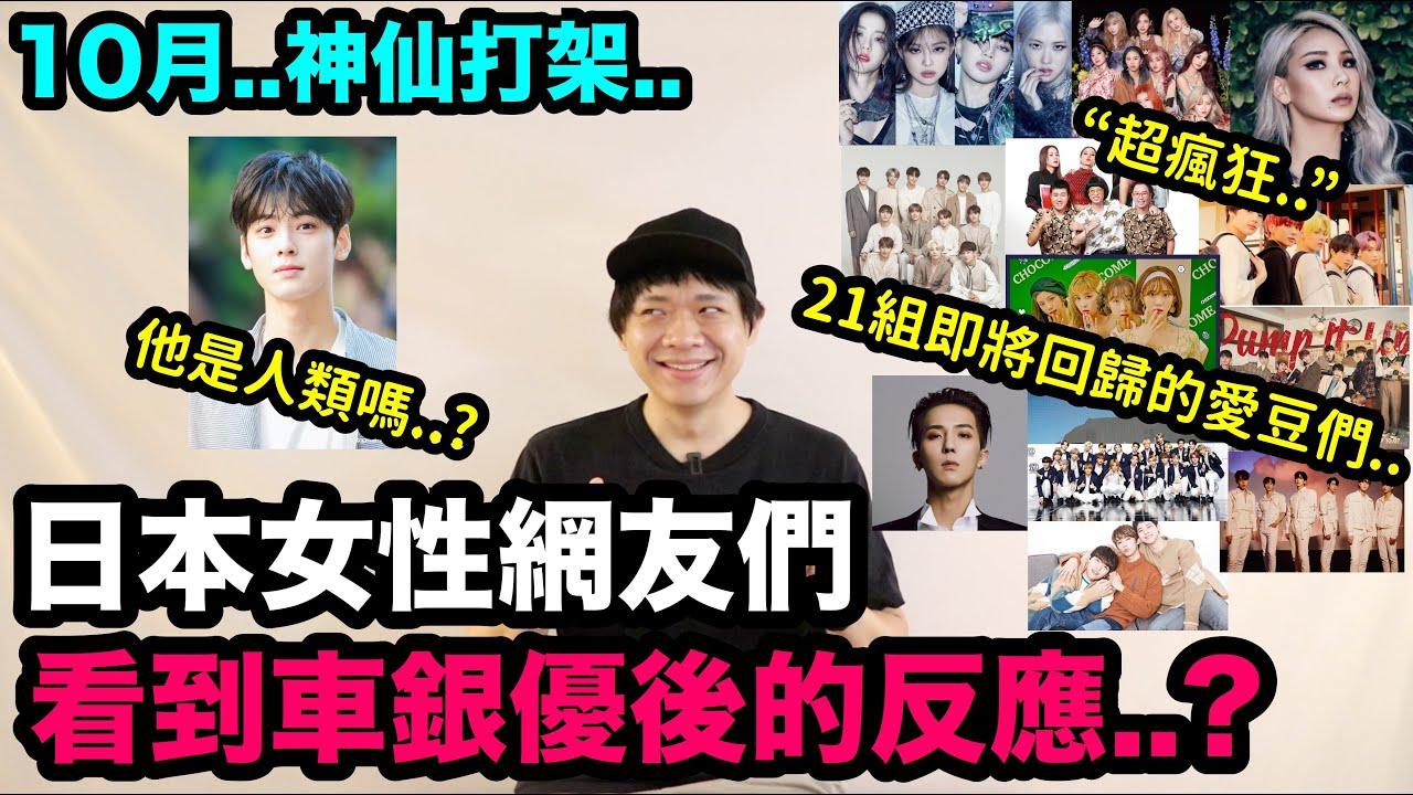 超瘋狂神仙打架..10月即將回歸的21組愛豆們!/日本女性網友們看到車銀優後的反應..?|DenQ