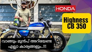 "Honda Highness CB350  Detailed Review 😵😵😵പുതിയ ""Bullet""..???"