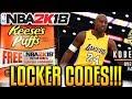 NBA 2K18 MyTEAM LOCKER CODES! NBA 2K18 LOCKER CODES CONFIRMED! PINK DIAMOND LOCKER CODES?!