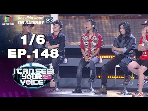 I Can See Your Voice -TH | EP.148 | 1/6 | Bodyslam (ตอนแรก) | 19 ธ.ค. 61