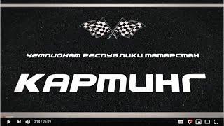 Картинг 2018. Чемпионат РТ  . Обзор сезона 2018