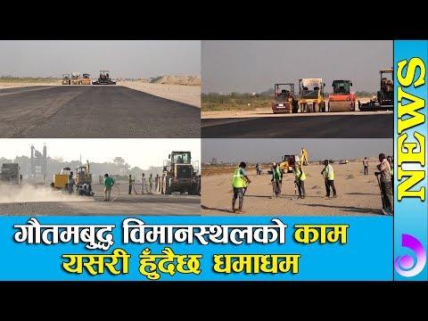 Gautam Buddha विमानस्थलको काम  यसरी हुँदैछ धमाधम || Gautam Buddha Aiport's work on progress