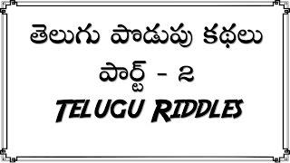 Telugu Podupu Kathalu (పొడుపు కథలు ) || Telugu Riddles || PART 2