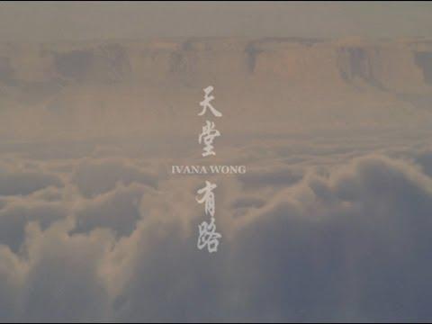 王菀之 Ivana Wong - 天堂有路 Official MV - 官方完整版 [HD]