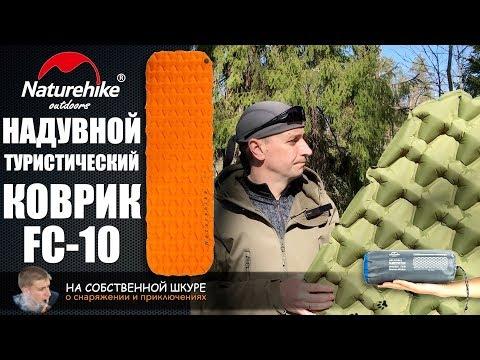✓ NatureHike FC-10 надувной туристический коврик. Внимание!  Оптимальное решение
