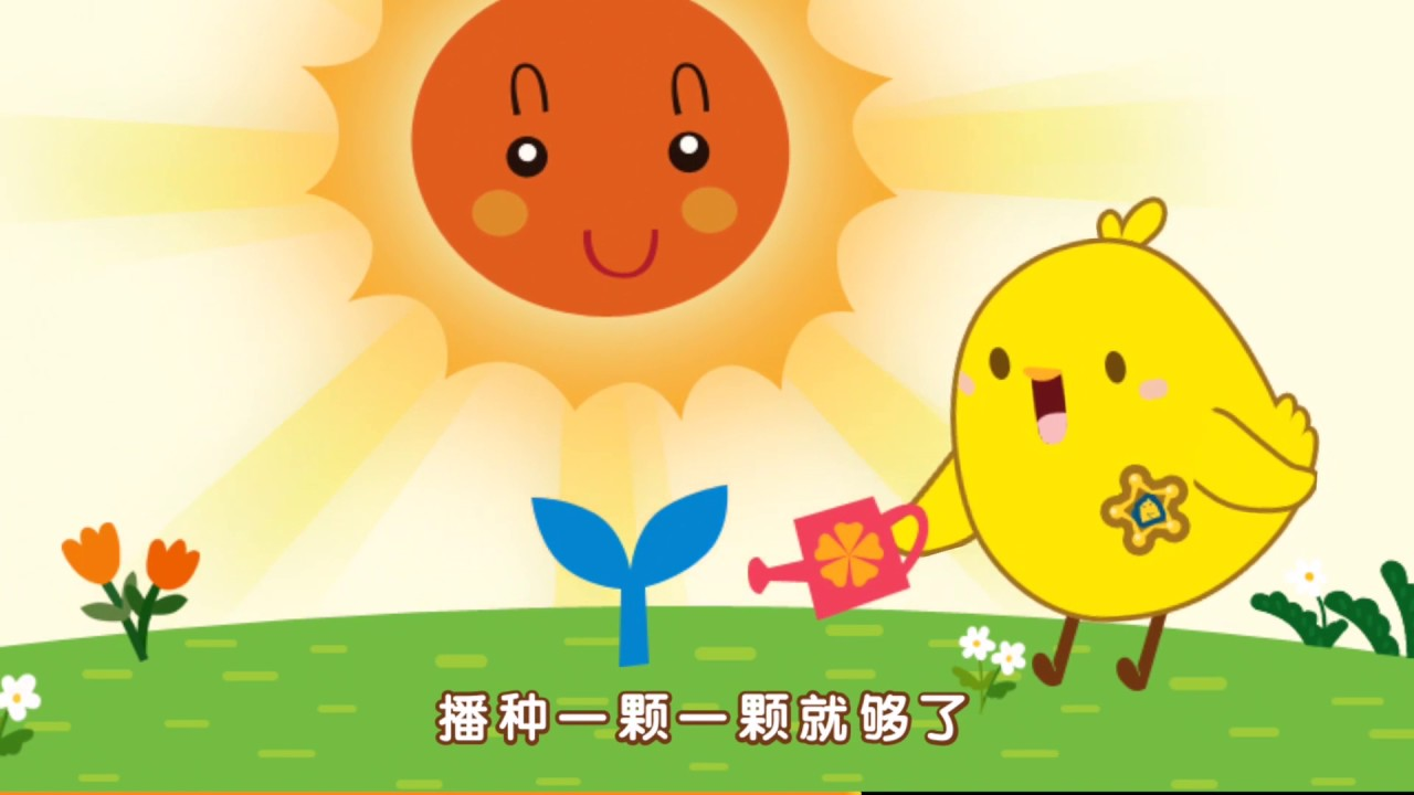 E48 种太阳- YouTube