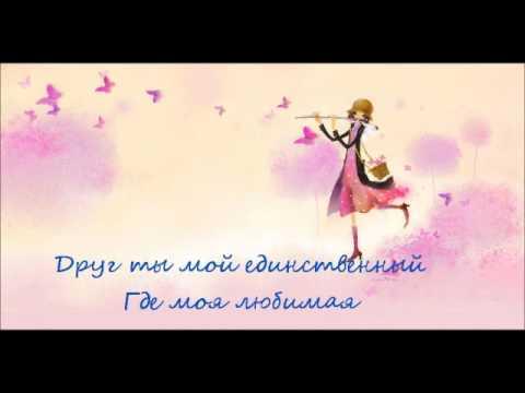 Học tiếng Nga qua bài hát - Я спросил у ясеня