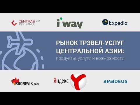 Рынок трэвел-услуг. Центральная Азия: продукты, услуги и возможности