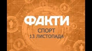Факты ICTV. Спорт (13.11.2018)