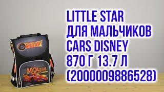 Розпакування Little Star для хлопчиків Disney Cars 870 р 13.7 л 2000009886528